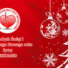 Zdrowych, Wesołych Świąt i Szczęśliwego Nowego...